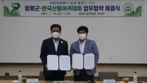 한국산림아카데미재단, 함평군과 MOU 체결