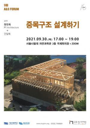 구조인디자인연구소, 9월 정기포럼 개최